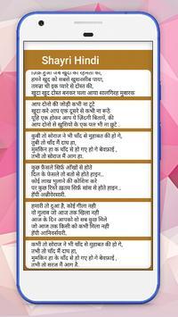 दर्द शायरी -Dard Hindi shayari screenshot 1