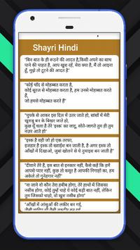 शायरी जो दिल चीर देगी Shayari poster
