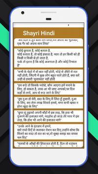 शायरी जो दिल चीर देगी Shayari screenshot 1