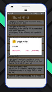 शायरी जो दिल चीर देगी Shayari screenshot 2