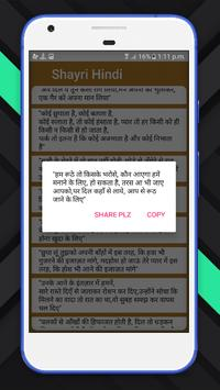 शायरी जो दिल चीर देगी Shayari screenshot 3