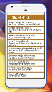Hindi Shayari - हिंदी शायरी poster