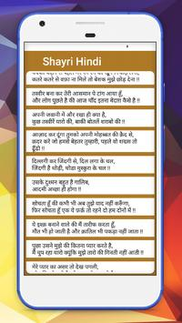 Hindi Shayari - हिंदी शायरी screenshot 1
