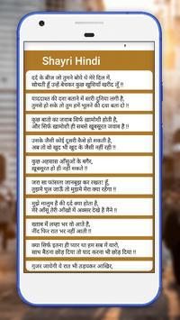 All in One Hindi Shayari poster