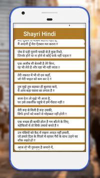 All in One Hindi Shayari screenshot 1
