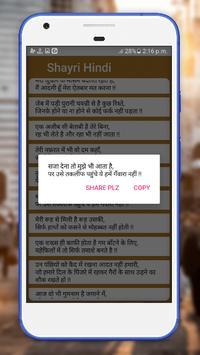 All in One Hindi Shayari screenshot 3
