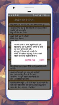 Jokes For Whatsssapp In Hindi apk screenshot