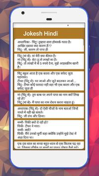 Jokes For Whatsssapp In Hindi poster
