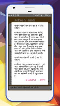 New Hindi SMS - दिल की धडकन 2017 apk screenshot
