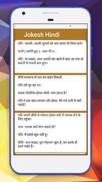 New Hindi SMS - दिल की धडकन 2017 poster