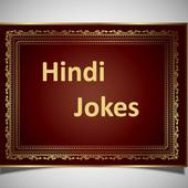 Hindi Funny Jokes 2017 icon