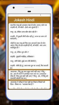 Hindi Funny Jokes 2017 poster