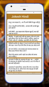 Hindi Funny Jokes 2017 apk screenshot