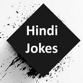 Jokes & Messages Hindi Edition 2017 icon