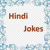 New latest Hindi Jokes 2017 icon