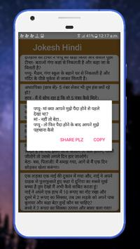 New latest Hindi Jokes 2017 screenshot 2