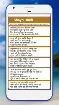 100000+ hindi shayari poster