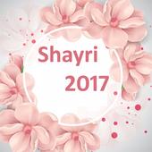 Dil Ki Baat Shayari Ke Sath icon