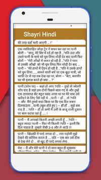 Dil Ki Baat Shayari Ke Sath screenshot 3