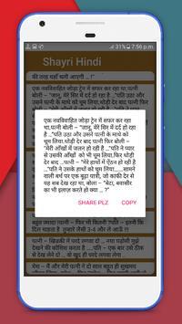 Dil Ki Baat Shayari Ke Sath screenshot 1