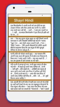 Dil Ki Baat Shayari Ke Sath screenshot 2
