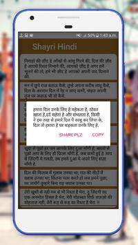 Shayari in Hindi screenshot 3