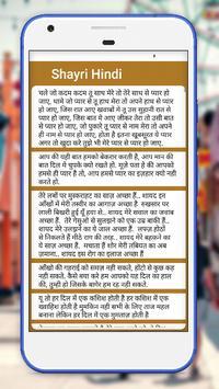 Shayari in Hindi poster