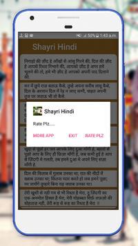 Shayari in Hindi screenshot 2
