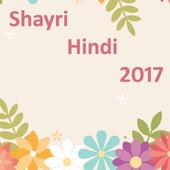 प्यार मोहब्बत शायरी 2017 icon