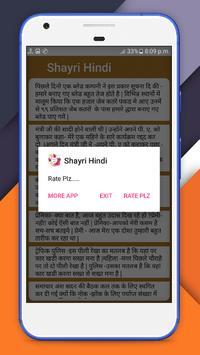 2017 Hindi Shayari Latest new poster