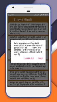 2017 Hindi Shayari Latest new screenshot 1