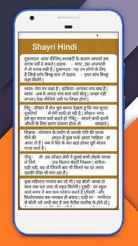 2017 Hindi Shayari Latest new screenshot 2