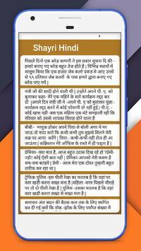 2017 Hindi Shayari Latest new screenshot 3