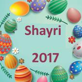 Best Shayari Collection 2017 icon