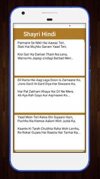 Best Shayari Collection 2017 poster