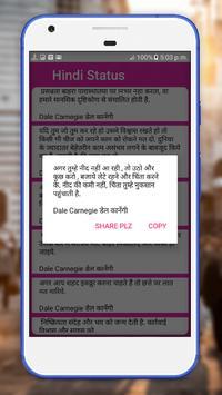 Fadoo Status 2017 apk screenshot