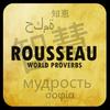 Citations de Rousseau icon