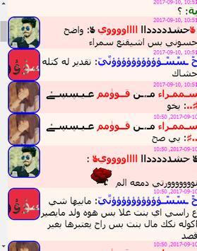 دردشة رومنسيات وبس screenshot 3