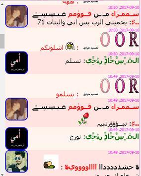 دردشة رومنسيات وبس screenshot 2