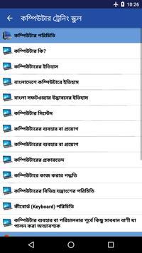 কম্পিউটার ট্রেনিং সেন্টার screenshot 1