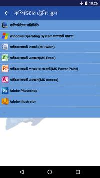 কম্পিউটার ট্রেনিং সেন্টার screenshot 2