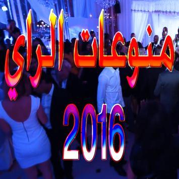 أجمل أغاني الراي RAI ALGERIEN poster