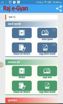 Raj-eGyan apk screenshot