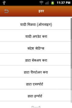 Rajendra Gondakar apk screenshot