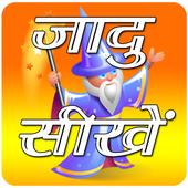 Latest Magic Tricks In Hindi icon