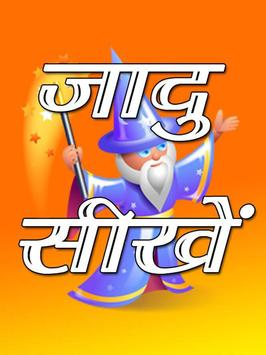 Latest Magic Tricks In Hindi poster