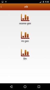 Ravi Baburam Gupta screenshot 3