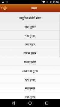 Sunil Narayan Bhagat screenshot 1