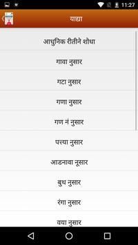 Sandip Nanasaheb Bandal screenshot 1