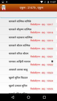Sandip Nanasaheb Bandal screenshot 2
